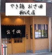 やき鶏おさ田 西武柳沢店