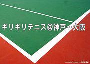 ギリギリテニス@神戸〜大阪