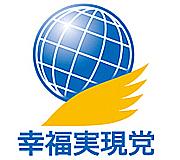 【情報】幸福実現党