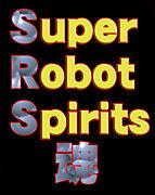 スーパーロボット魂