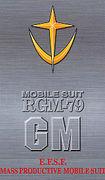RGM-79ジム・ジムを継ぐ者達