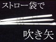 ストロー袋で吹き矢