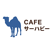 CAFE サーハビー