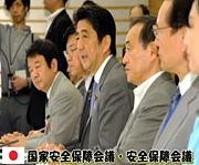 国家安全保障会議・安全保障会議