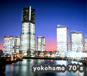 横浜1970年代