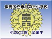 志村第六小学校 平成2年度卒業