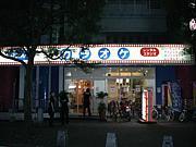 カラオケROMAN 大橋店