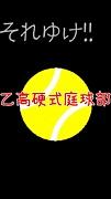 乙高硬式庭球部OTC