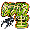 クワガタ王 オフィシャルページ