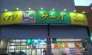 サーバ狭山池之原店