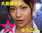 大島優子と、ゆうこと。
