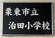 栗東町立治田小学校