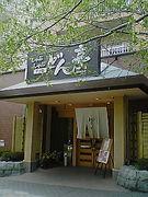 しゃぶしゃぶどん亭 横浜本牧店