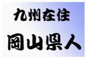 九州在住 岡山県人