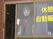 豪雪ゴリラ組(君津支部)
