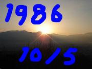 1986年10月5日誕生!!