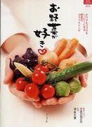 ☆野菜ソムリエCanaco☆