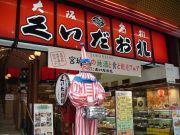 富山 関西人会