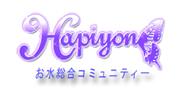 ハピヨン お水総合コミュニティ
