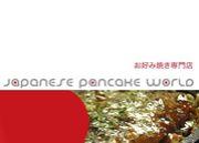 アムスのお好み焼き専門店 JPW