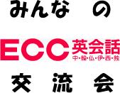 みんなのECC交流会