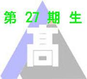 名古屋市立山田高校 第27期生