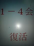 野川中学校15期1−4会