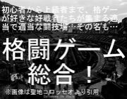 格闘ゲーム総合