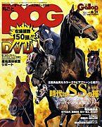 今からPOG2008 有馬記念まで