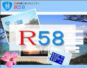 R58 沖縄的SNS