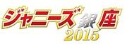 ジャニーズ銀座2015