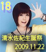 清水佐紀さん 18歳生誕企画