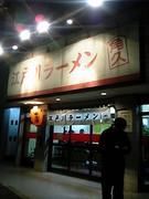 江戸川ラーメン 角久