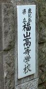 県立福山高等学校(旧福山高校)