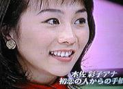 木佐彩子 大好きクラブ