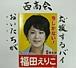 【西高会】福田さんを応援する会