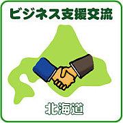 ビジネス支援交流【北海道】