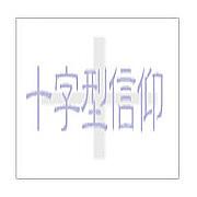 【+ 十字型信仰 +】