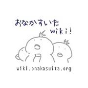 おなかすいたWiki!編集委員会