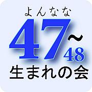 昭和47年生の会【for GAY】