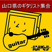 山口県在住のギタリスト集まれ!