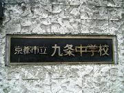 京都市立九条中学校