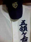 ★五領ヶ台高等学校 野球部★
