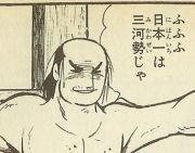 三河武士が大好き!!
