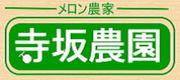 寺坂農園 友の会 (公認!!)