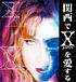 関西でXを愛する会