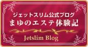 ジェットスリムなエステ体験☆