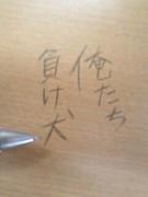 俺たち負け犬\(^0^)/