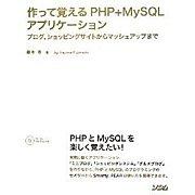 作って覚えるPHP+MySQL