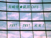 長崎発☆就活CAFE
